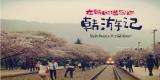 浪漫韩国---首尔一地经典5日游