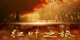 [成都出发]<枫叶之旅>黄龙米亚罗毕棚沟三日游